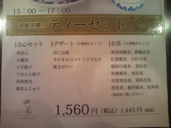Jukei Saro, Honten: ティーセット説明