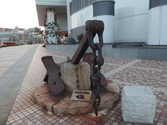 Uko Contact Ship Sanukimaru's  Anchor