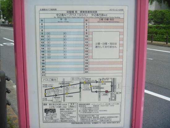 Nakanoshima Loop Bus Furara