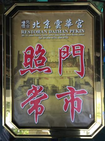 Restoran Daiman Pekin