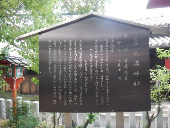 Nagasu Temman-gu