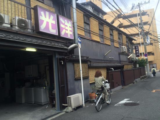 Koyo Ryokan