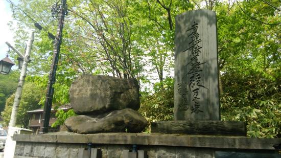 Daimoku Stone