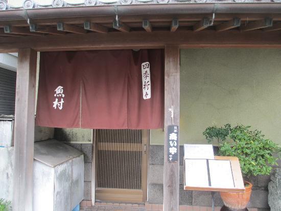 Sakanamura: 店入口