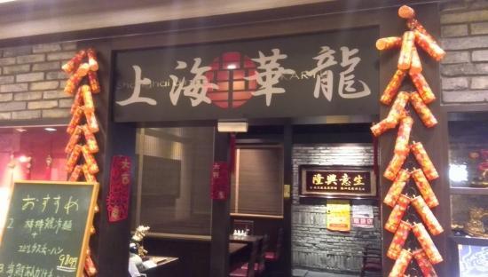 上海華龍 ヤマダ電機LABI1高崎店