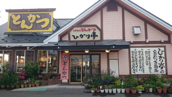 Kodawaritonkatsu Hikaritei
