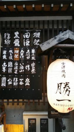 Shunsai Yakiniku Katsuichi Katamachi