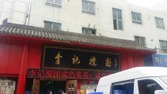 LiJi Jiao Tuan (FengDeng Road)