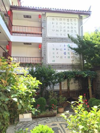 Rendezvous Lijiang Inn: Front Courtyard of Inn.. Garden is more mature now....