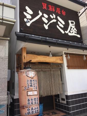 Shijimi Ya