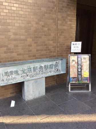 太田記念美術館, 入口付近
