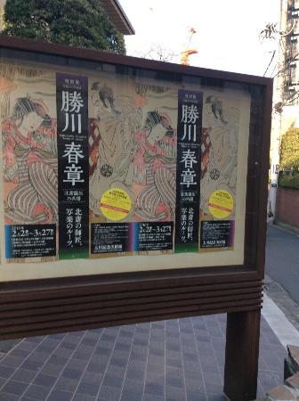 太田記念美術館, 企画展ポスター