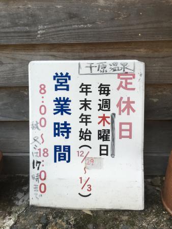 Misato-cho, Japan: 看板。