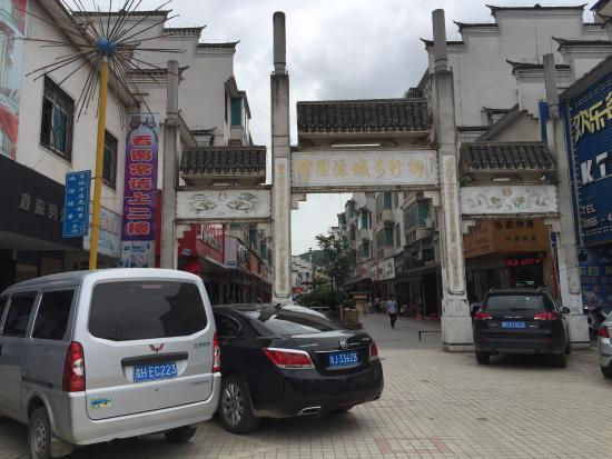 Shibing County, China: 步行街入口