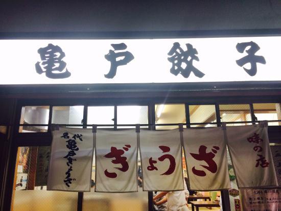 Kameido Gyoza: photo1.jpg