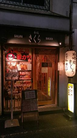 Kushi Katsu Oden Sakura Shinsaibashi