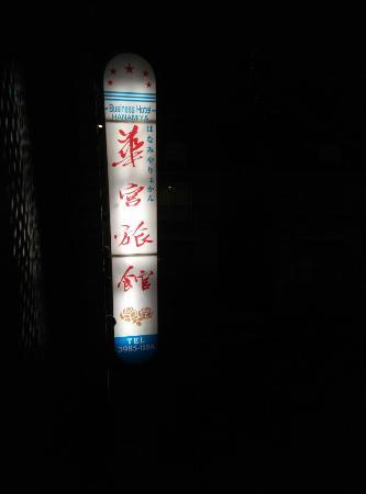 Hotel Hanamiya: IMG_20160607_222207_large.jpg