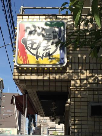 Korean Ishinabe Sosaku Izakaya Kawadaryu Shin-Osaka
