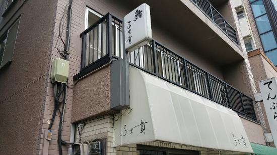 Sushi Koshiki Shirokanedai