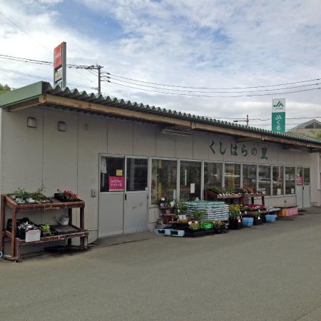Kushihara no Sato