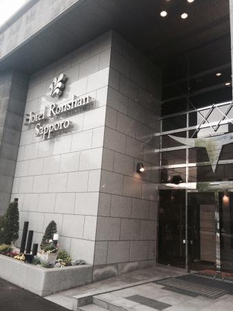 Hotel Ronshan Sapporo: photo1.jpg