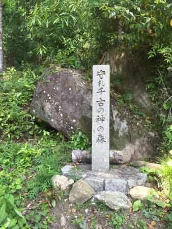 Daiuma Shrine