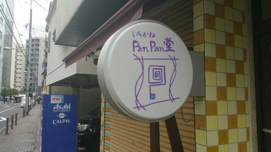 Shirokane PanPan Do