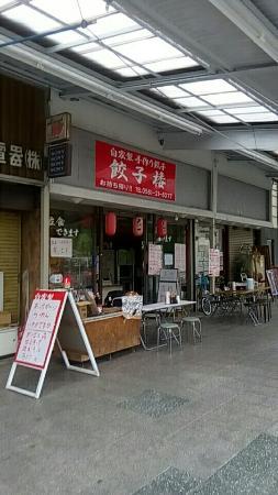 Gyoza-Ro