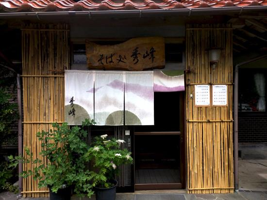 Sobadokoro Hidemine: そば処 秀峰 入口