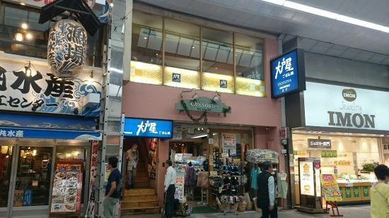 Otoya Gohandokoro Keikyu Kawasaki Ekimae