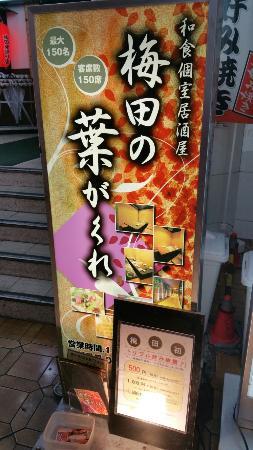 Umeda No Hagakure Umeda