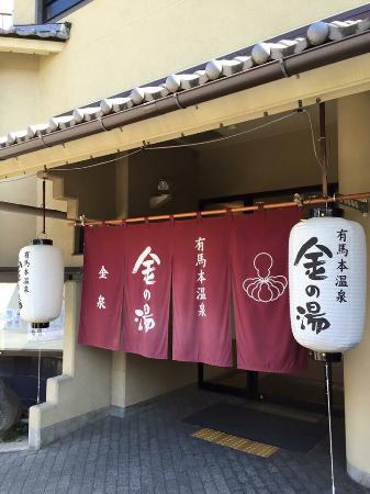 Kobe, Japão: photo0.jpg