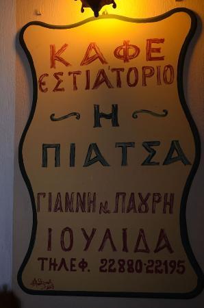 I Piatsa: Όμορφες Καλοκαιρινές Βραδιές !