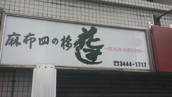 Hana Sushi Azabu Shinohashi