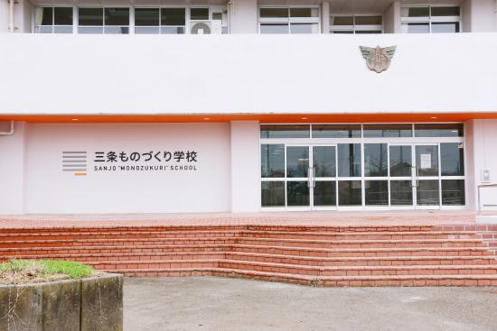 Sanjo, Giappone: 三条ものづくり学校 正面外観