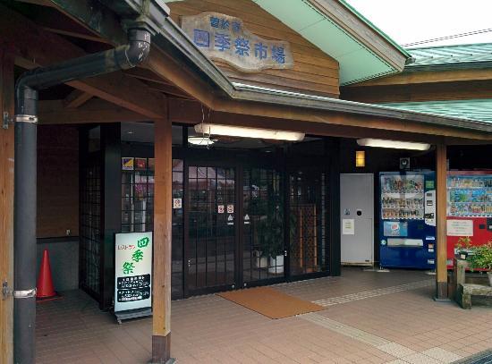 Michi No Eki Sueyoshi Restaurant Shikisai: 黒豚しゃぶしゃぶ食べ放題レストラン「四季祭」にて