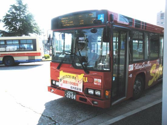 Sentetsu Bus