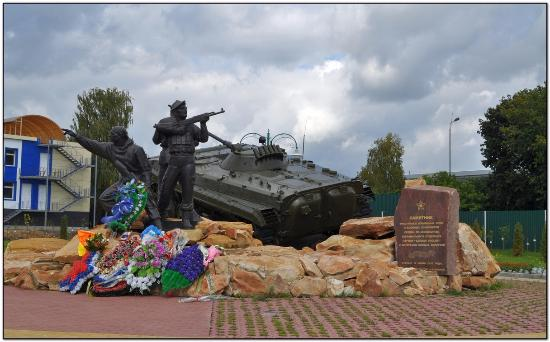 Monument to Veterans of Operations