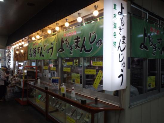 Midori, Japan: 販売所