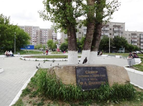 Danilov Park