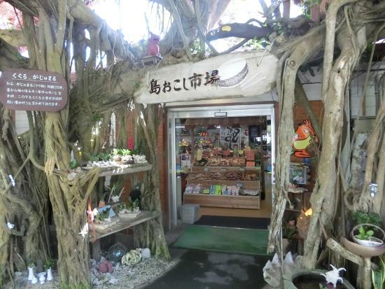 Shimaokoshi Market