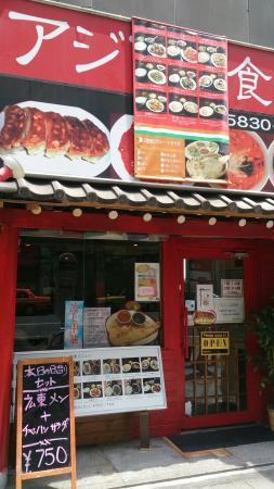 China&India Asian Shokudo Asakusa Main Store
