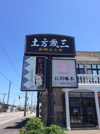 Hizikata Takuboku Museum: 道路沿いに、ぽつんと有るので直ぐに判ります。