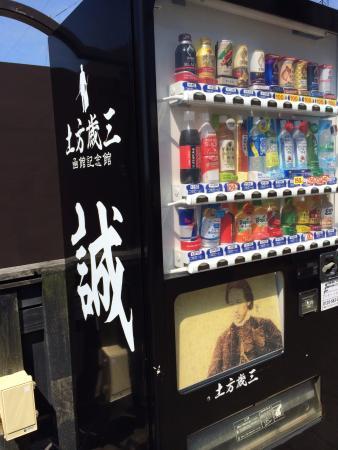 Hizikata Takuboku Museum: 館外の自販機