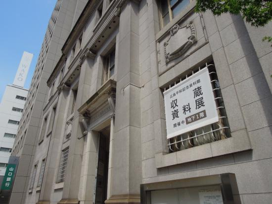 ‪Former Bank of Japan Hiroshima‬