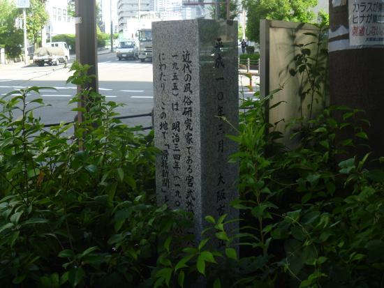 Monument of Miyatake Gaikotsu
