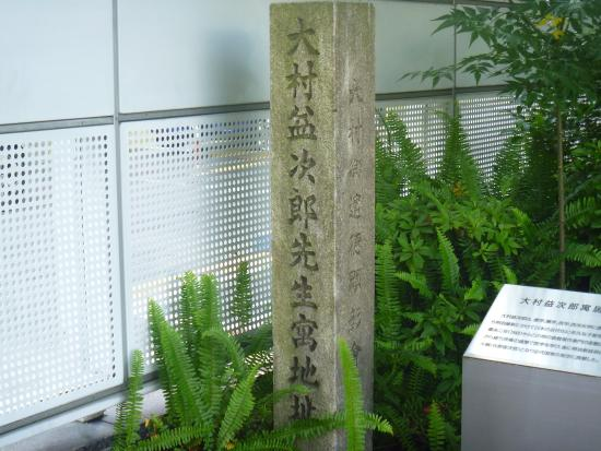 ‪Monument of Omura Masujiro‬