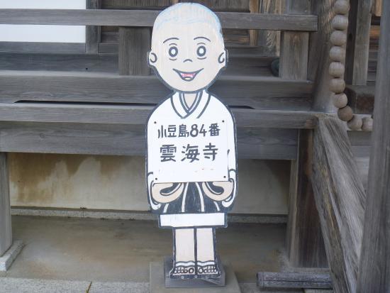 Unkai-ji Temple