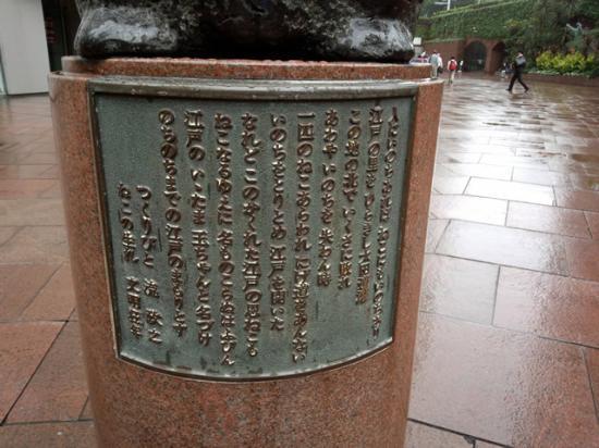 Statue Tamachan