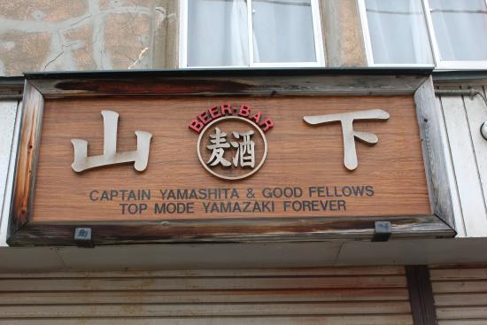 Beer Bar Yamashita